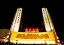 制造商保利剧院 的图片