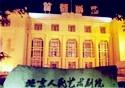 制造商人艺实验剧场的图片