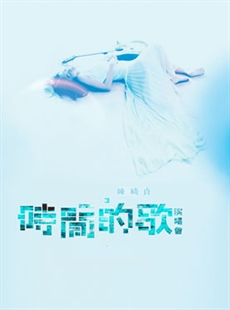 """张信哲""""换爱.光年""""北京演唱会"""