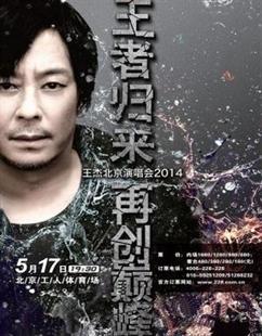 王杰2014世界巡回演唱会-北京站的图片