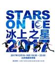2017冰上之星中国巡演的图片