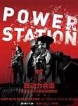 """""""跟动力合唱""""动力火车20年巡回演唱会北京站的图片"""