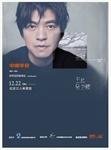 """""""不止,是李健""""2018-2019李健巡回演唱会 北京站的图片"""