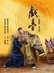 大道文化出品 杨立新,陈佩斯主演《戏台》的图片