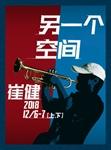 Blue Note Beijing 崔健 【另一个空间】 上 下的图片