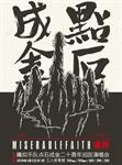 痛仰乐队点石成金二十周年巡回演唱会——北京站的图片