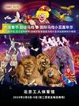 欢度春节 2019新春马戏小丑嘉年华的图片