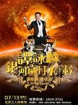 【北京】谭咏麟银河岁月40载巡回演唱会2019-北京站 ENCORE的图片