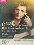 【北京】老航班•Mango Time!洛朗•班Laurent BÀN 2019巡回演唱会-北京站的图片