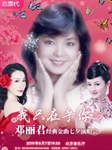 【北京】 我只在乎你—邓丽君经典金曲七夕演唱会的图片