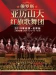 俄罗斯亚历山大红旗歌舞团2019年巡演-北京站的图片