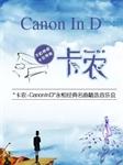 """""""卡农Canon In D""""永恒经典名曲精选音乐会的图片"""