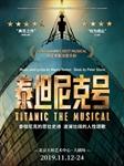 【北京】托尼奖史诗音乐剧《泰坦尼克号》的图片
