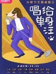 """【北京】11.11光棍节""""唱给单身汪""""主题演唱会的图片"""