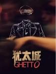 【北京】央华戏剧 · 世界经典大型舞台剧《犹太城》的图片