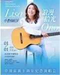 【北京】2020小野丽莎新年演唱会-北京站的图片