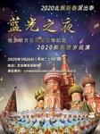 《蓝光之夜》俄罗斯万花筒国立舞蹈团2020新春贺岁巡演的图片