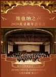 《维也纳之声》—2020北京新年音乐会的图片