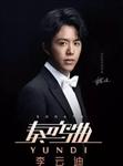 醇·萃古典/2019国际钢琴系列:李云迪·奏鸣曲钢琴独奏音乐会的图片