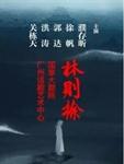 庆祝新中国成立70周年:大剧院与广州话剧艺术中心联合制作原创话剧《林则徐》的图片