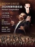 德国柏林交响乐团2020年新年音乐会的图片