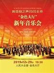 奥地利之声北京新年音乐会的图片