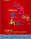 【北京】2020第五届京剧名家名段北京新年演唱会的图片