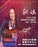 【北京】《织谣-斯琴格日乐》演唱会的图片