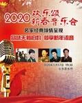 【北京】欢乐颂——2020名家与经典新春音乐会的图片