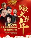 【北京】民歌大拜年——2020华人经典名家名曲新春音乐的图片