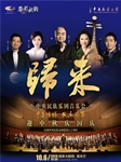 """国家大剧院""""华彩秋韵""""系列:""""归来""""中央民族乐团音乐会的图片"""