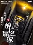 【北京】开心麻花首部悬疑惊悚喜剧《醉后赢家》的图片