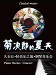 菊次郎的夏天——久石让钢琴曲龙猫乐队梦幻之旅演奏会的图片